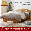 収納ベッド 日本製引き出しを選べる二杯収納ベッドシングルサイズ深型引出しボンネルコイルマットレス付