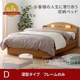 収納ベッド 日本製 引き出しを選べる二杯収納ベッド ダブル 深型引出し フレームのみ