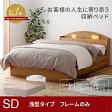 新発売記念5%OFF☆収納ベッド 日本製 引き出しを選べる二杯収納ベッド セミダブル 浅型引出し フレームのみ