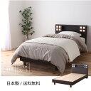 送料無料・国産 国産照明脚付きすのこベッド すのこベッドセミダブルサイズ すのこは国産ひのき★
