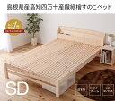 繊細すのこベッド ひのきベッド セミダブル 島根県産高知四万十産 通気性2倍 布団での寝心地アップ  2口コンセント 棚付き 下収納スペース 4段階高さ調節可能 ひのきすのこベッド