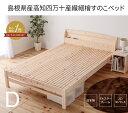 すのこベッド ひのきベッド  ダブル 繊細檜すのこベッド 通気性二倍 布団での寝心地向上島根県産高知四万十産  2口コンセント 棚付き 下収納スペース 4段階高さ調節可能 ひのきすのこベッド