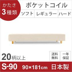 【送料無料】ポケットコイル脚付マットレスベッド[ショート90cm幅サイズ]品質安心の国産品!木枠は通気性よいすのこ仕様