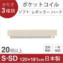 アウトレット ショートセミダブルベッドサイズ 色ブラック  日本製・送料無料 ポケットコイル脚付きマットレス