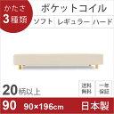 レギュラー90cm 日本製・送料無料 ポケットコイル脚付きマットレスベッド品質安心の国産脚付マットレス!選べる3種類の寝心地