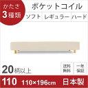 レギュラー110cm幅ベッドサイズ日本製・送料無料 ポケットコイル脚付きマットレスベッド品質安心の国産脚付マットレス!選べる3種類の寝心地