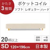 セミダブルベッド ポケットコイル脚付きマットレスベッド 質実剛健の広島工場生産 日本製送料無料 掃除しやすい4本脚仕様 選べる3種類の寝心地