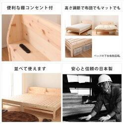 【送料無料】無塗装ひのき効果で香りよいひのきベッド・2口コンセント付・棚付きひのきすのこベッド・シングルベッド