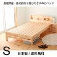 島根県産高知四万十産ヒノキすのこベッド【シングルサイズ】無塗装ひのき効果で香りの良いひのきベッド 2口コンセント付・棚付きスノコベッド 下収納スペース有