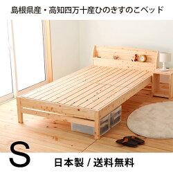 【送料無料】ひのき効果で快適・コンセント付棚付きひのき材桐すのこベッド・シングル