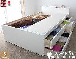 体育の日限定|10%OFFクーポンSALE|日本製大型収納付き ベッド シングル シングルベッド 収納 大量収納 チェストベッド 5杯引出 引き出し 棚付き コンセント付き 宮付き 収納ベッド スライドレール 国産 1年保証
