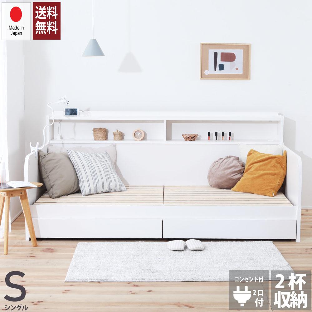 日本製デイベッド シングルサイズ