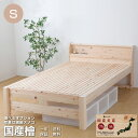 【お買い物マラソン中12%OFF】すのこベッド シングルサイズ 島根県産高知四万十産