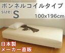 【送料無料】ボンネルコイル脚付マットレスベッド[レギュラーシングルサイズ]品質安心の国産品!木枠は通気性よいすのこ仕様【P1208】【yh1208】】【お買い物マラソン1217送料無料】