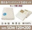 レギュラーセミダブルサイズ日本製 洗えるベッドパッド1枚とBOXシーツ2枚の3点セット 安心の無漂白・無染色・天然素材を使用
