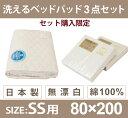 レギュラーセミシングルサイズ日本製 洗えるベッドパッド1枚とBOXシーツ2枚の3点セット 安心の無漂白・無染色・天然素材を使用