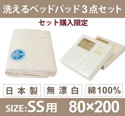 【セット購入限定】洗えるベッドパッド☆日本製☆無漂白☆1枚・BOXシーツ2枚全3点セット/セミシングルサイズ用