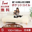 【組立設置無料】日本製シングルサイズポケットコイル脚付きマットレスベッド質実剛健の広島工場生産 木枠はすのこ仕様選べる3種類の寝心地