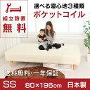 【最大15%OFF&組立設置無料】日本製レギュラーセミシングルポケットコイル脚付きマットレスベッド品質安心の国産脚付マットレス!選べる3種類の寝心地
