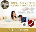 70cm幅 (70 196cm用)日本製 英国産最高級ウールを使用したベッドパッド1枚とBOXシーツ1枚のセット 水洗いもOK 代金引換での注文は不可能