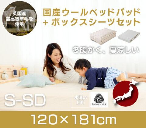 ショートセミダブル(120*181cm用) 日本製 英国産最高級ウールを使用したベッドパッド1枚とBOXシーツ1枚のセット 水洗いもOK 代引き支払い不可能商品
