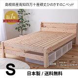 すのこベッド シングルサイズ 島根県産高知四万十産頑丈ひのきすのこベッド 耐久試験で1トンの荷重に耐えた頑丈タイプ
