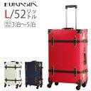 スーツケース Lサイズ 5泊 〜長期 シフレ ユーラシアトランク EUR3054-60