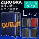 OUTLET アウトレットプライス究極の軽さを実現!ZERO GRA ゼログラ超軽量スーツケース≪ZER1031≫65cmLサイズ 大型(約7日〜長期向き)フレームタイプ無料受託手荷物最大サイズ MA