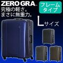究極の軽さを実現!ZERO GRA ゼログラ超軽量スーツケース≪ZER1031≫65cmLサイズ 大型(約7日〜長期向き)フレームタイプTSAロック付 グリスパックキャスター搭載無料受託手荷物最大サイズ MAX157cm【送料無料&1年保証付】【同梱対象】