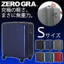 究極の軽さを実現!ZERO GRA ゼログラ超軽量スーツケース≪ZER2008≫46cmSサイズ 小型(約2日〜4日向き)ファスナータイプTSAロック付 グリスパックキャスター搭載国内線機内持ち込みOK(100席以上)【送料無料&1年保証付】【同梱対象】