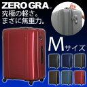 究極の軽さを実現!ZERO GRA ゼログラ超軽量スーツケース≪ZER2008≫60cmMサイズ 中型(約5日〜7日向き)ファスナータイプTSAロック付 グリスパックキャスター搭載【送料無料&1年保証付】【同梱対象】