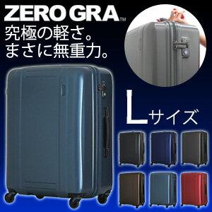 【ポイント20倍】究極の軽さを実現!ZERO GRA ゼログラ超軽量スーツケース≪ZER2008≫66cmLサイズ 大型(約7日〜長期向き)ファスナータイプTSAロック付 グリスパックキャスター搭載無料受託手荷物最大サイズ【送料無料&1年保証付】【同梱対象】