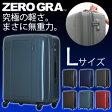 究極の軽さを実現!ZERO GRA ゼログラ超軽量スーツケース≪ZER2008≫66cmLサイズ 大型(約7日〜長期向き)ファスナータイプTSAロック付 グリスパックキャスター搭載無料受託手荷物最大サイズ MAX157cm【送料無料&1年保証付】【同梱対象】