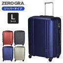 超軽量 ゼログラ スーツケース Lサイズ 約7泊〜長期向き ファスナータイプ 静音キャスター シフレ ZERO GRA ゼログラ ZER2088-66