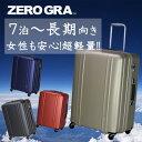 究極の軽さ!ZERO GRA2 ゼログラツー超軽量スーツケース≪ZER2088≫66cmLサイズ 大型(約6日〜長期向き)ファスナータイプTSAロック付 静..