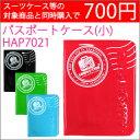 【スーツケース等とセット購入で700円】パスポートケース(小...