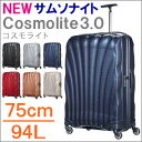 Samsonite(サムソナイト)Cosmolite3.0 Spinner(コスモライト3.0 スピナー)最高峰&超軽量スーツケースV22304 75cm/94L(73351)