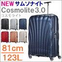 Samsonite(サムソナイト)Cosmolite3.0 Spinner(コスモライト3.0 スピナー)最高峰&超軽量スーツケースV22307 81cm/123L(73352)【送料..