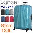 Samsonite(サムソナイト)Cosmolite Spinner81(コスモライト スピナー)最高峰&超軽量スーツケースV22107 81cm/123L(53452)【送料無料】【同梱対象】