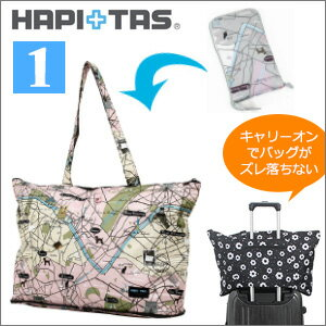 Folding tote bag ☆ carry through and easy to carry! New HAPI+TAS ( ハピタス ) [H0001 ≫