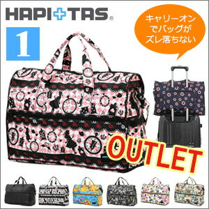 Translation and outlet sale 50% off half foldable Boston bag (dome types) carry through and easy to carry! HAPI+TAS ( ハピタス ) [H0002» shoulder belt with shopping eco Mommy tote bag suitcase carry case carrying bag