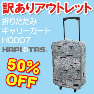 Translation and outlet sale 50% off half folding carts SS size ( 1 day-2 day orientation ) cabin pets HAPI+TAS ( ハピタス ) «H0007» siffler sifre shopping for kids kids ' bag suitcase carry case carry bag