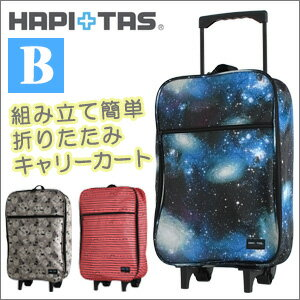 Useful shopping trip! Folding carts «H0007» SS size ( 1 day-2 day orientation ) HAPI+TAS ハピタス siffler sifre carry case carry bag for kids kids ' shopping bag