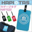 ラゲージタグ≪HAP7020≫スーツケースの見印になるネームタグHAPI+TAS ハピタス siffler シフレ旅行用品 トラベルグッズ 目印