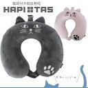猫耳付き低反発枕 ≪HAP7063≫ ネックピロー HAPI+TAS ハピタス siffler シフレ猫好き