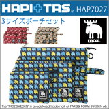 MOZ(モズ) 3サイズポーチセット≪HAP7027≫スーツケース内をスッキリ整頓できる♪同色3点セット パッキングバッグHAPI+TAS ハピタス 北欧 エルク ヘラジカ