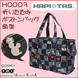 Mickey & Minnie HAPI+TAS (ハピタス) carry through and easy to carry foldable Boston bag (square type) «H0003» handle longish, shoulder over possible!