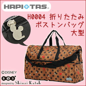 Mickey & Minnie folding large Boston bag ☆ carry through and easy to carry! HAPI+TAS ( ハピタス ) [H0004» large 2-way type of shoulder & Boston