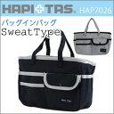 スウェット生地バッグインバッグ≪HAP7026≫バッグの中身をすっきり整頓!HAPI+TAS ハピタス