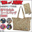 トムとジェリー Tom and Jerry折りたたみトートバッグ≪H0001≫キャリーに通して持ち運びに便利!!HAPI+TAS ハピタス キャリーオンバッグ 旅行バッグ 折畳み 折り畳み おりたたみ 意匠登録取得済